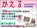 """憲法改正ネットショップ """"かえる"""""""