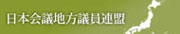 日本会議地方議員連盟
