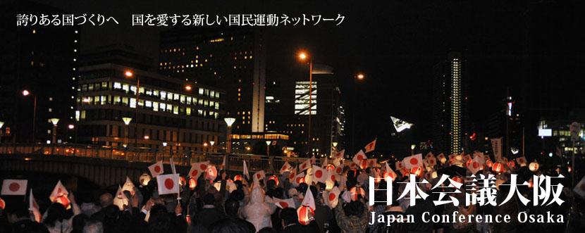 日本会議大阪。