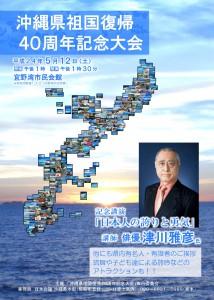 沖縄県祖国復帰40周年記念大会ツアー