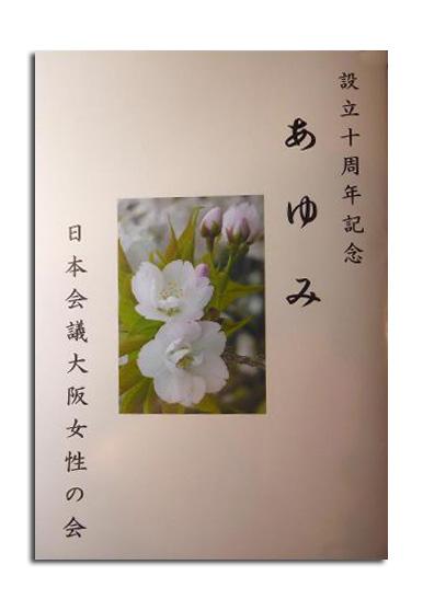 ■女性の会記念冊子写真