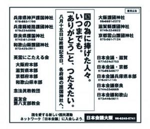 読売紙に掲載された意見広告