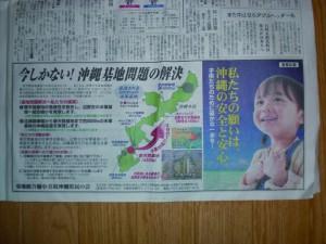 沖縄基地問題意見広告