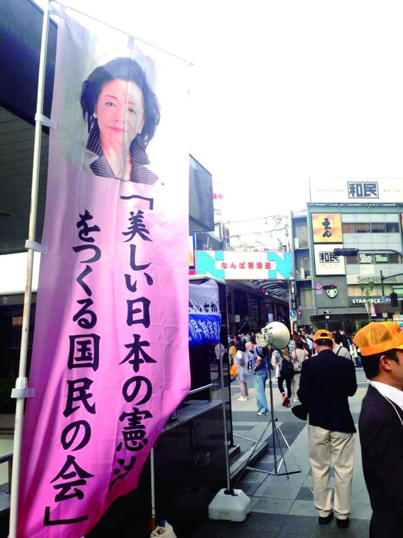 櫻井共同代表の幟も通行人の注目を集めた