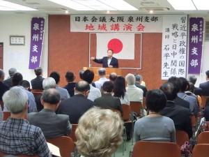 石 平 氏の講演1