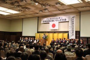 笹本 和歌山会長の主管者代表挨拶