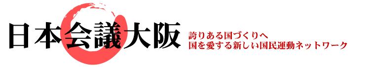 日本会議大阪